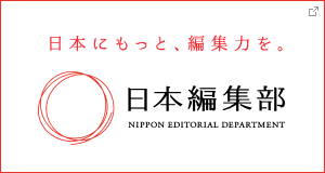 Nippon Editorial Department
